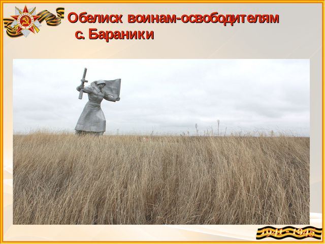 Обелиск воинам-освободителям с. Бараники