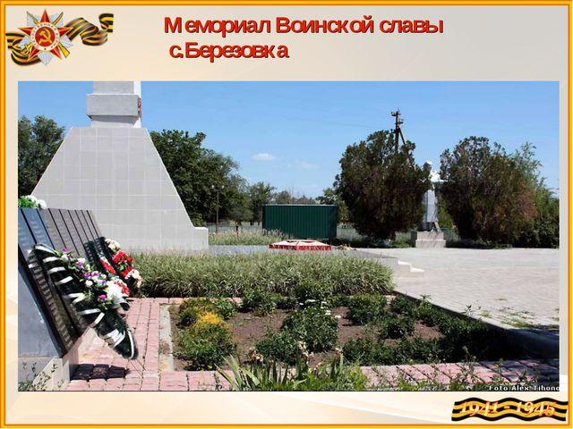 Мемориал Воинской славы с.Березовка