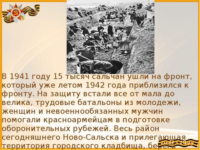 В 1941 году 15 тысяч сальчан ушли на фронт, который уже летом 1942 года прибл...