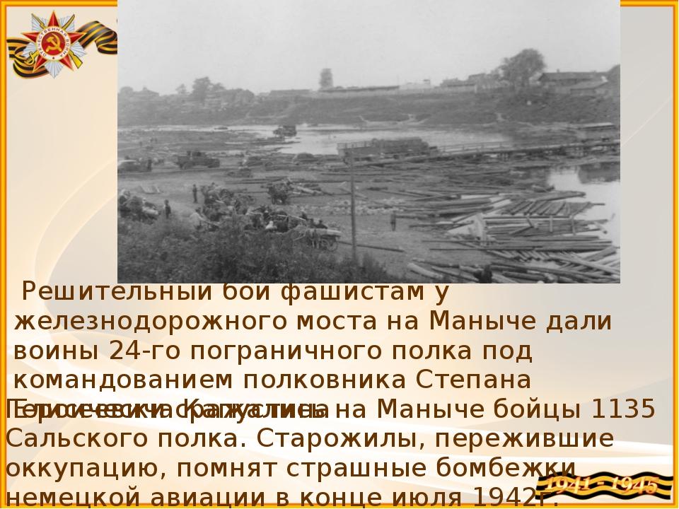 Героически сражались на Маныче бойцы 1135 Сальского полка. Старожилы, пережив...