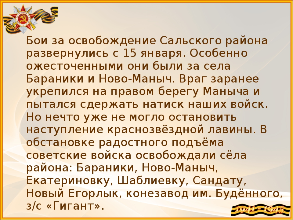 Бои за освобождение Сальского района развернулись с 15 января. Особенно ожест...