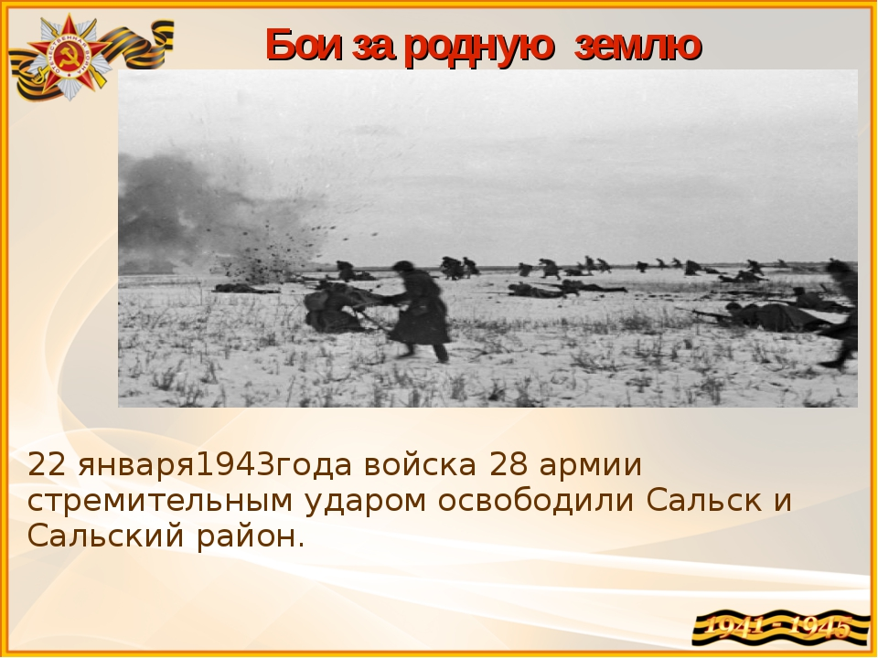 Бои за родную землю 22 января1943года войска 28 армии стремительным ударом ос...