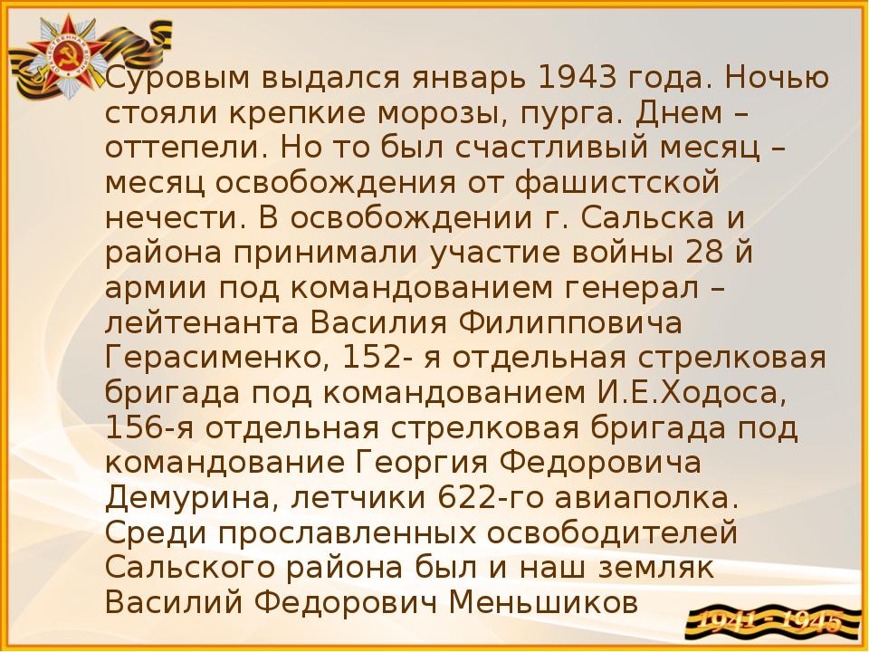 Суровым выдался январь 1943 года. Ночью стояли крепкие морозы, пурга. Днем –...
