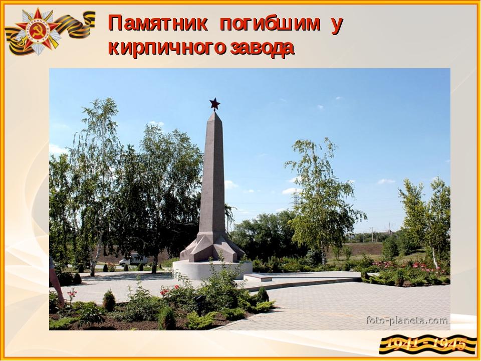 Памятник погибшим у кирпичного завода