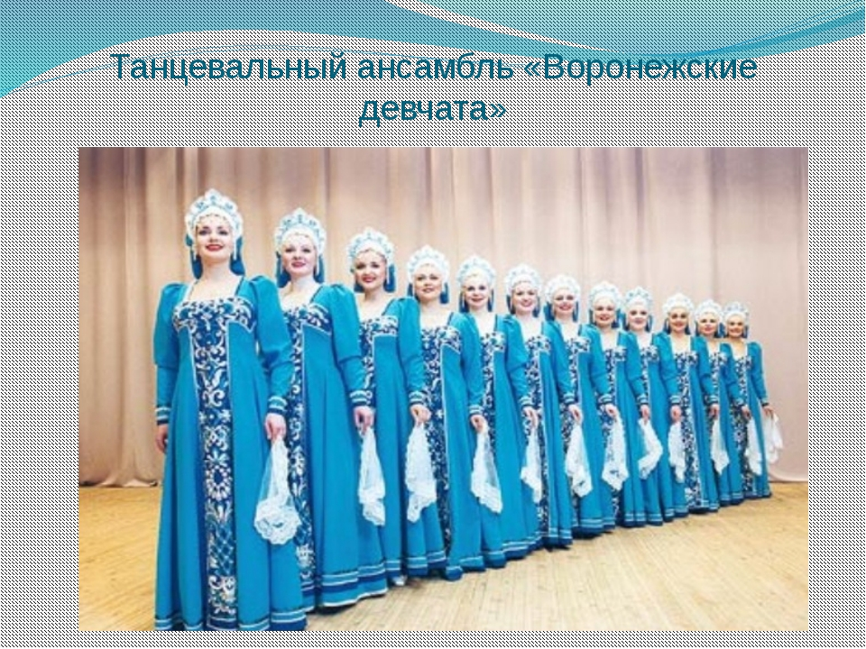 Танцевальный ансамбль «Воронежские девчата»