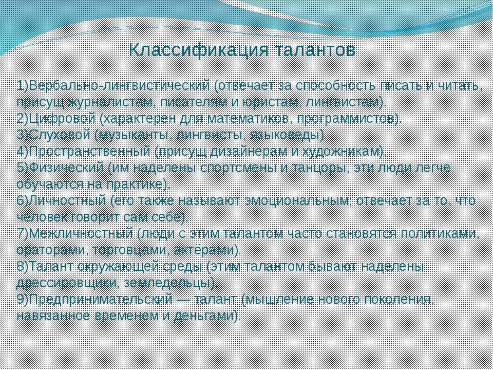 Классификация талантов 1)Вербально-лингвистический (отвечает за способность...