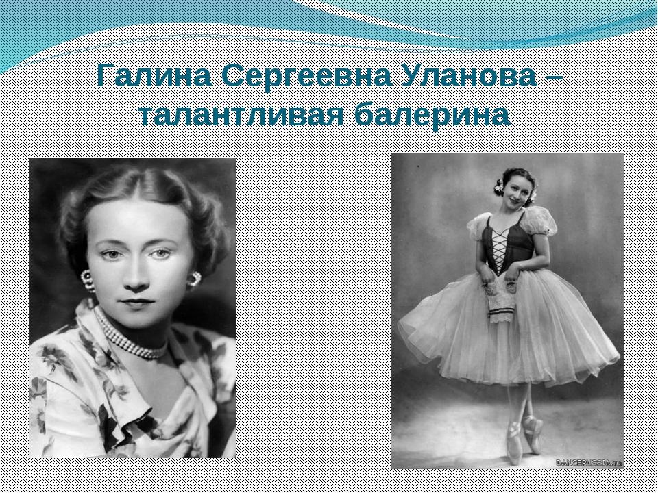 Галина Сергеевна Уланова – талантливая балерина