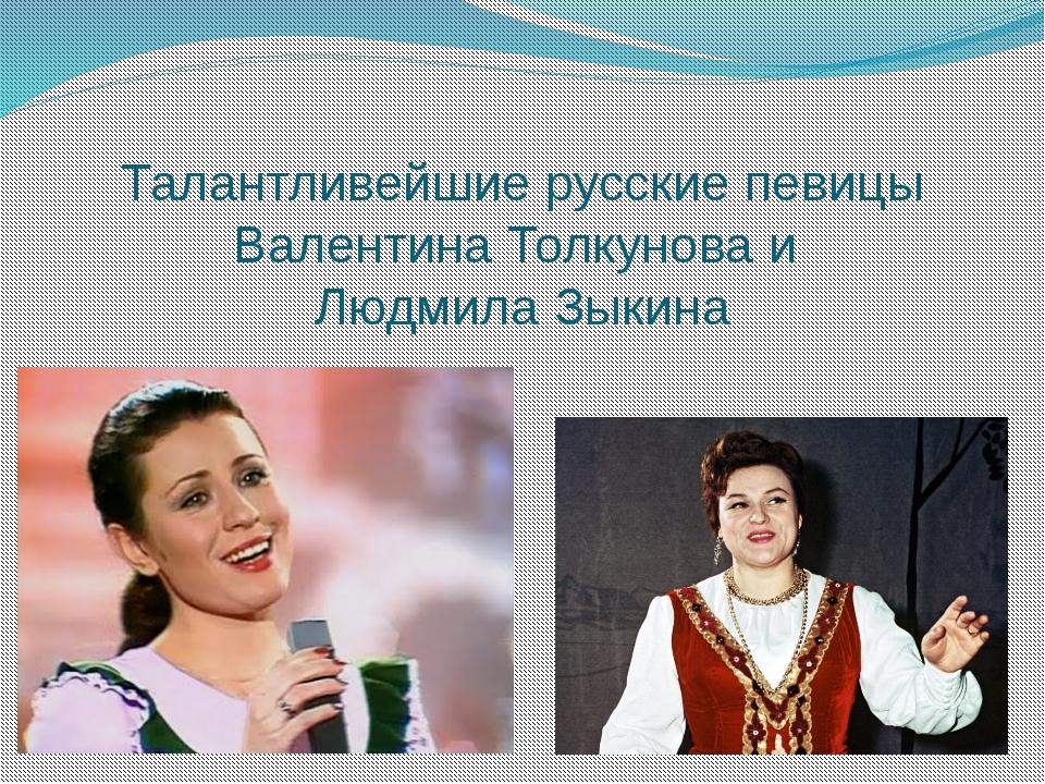 Талантливейшие русские певицы Валентина Толкунова и Людмила Зыкина