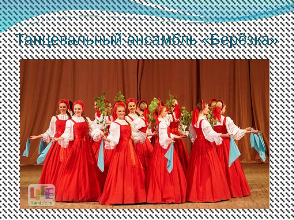 Танцевальный ансамбль «Берёзка»