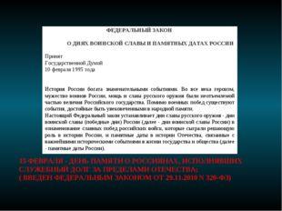 15 ФЕВРАЛЯ - ДЕНЬ ПАМЯТИ О РОССИЯНАХ, ИСПОЛНЯВШИХ СЛУЖЕБНЫЙ ДОЛГ ЗА ПРЕДЕЛАМИ