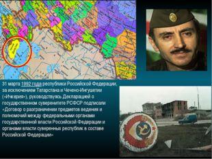 * 31 марта 1992 годареспублики Российской Федерации, за исключением Татарста