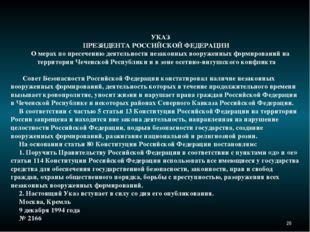 * УКАЗ ПРЕЗИДЕНТА РОССИЙСКОЙ ФЕДЕРАЦИИ О мерах по пресечению деятельности нез