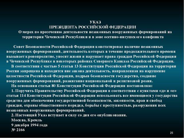 * УКАЗ ПРЕЗИДЕНТА РОССИЙСКОЙ ФЕДЕРАЦИИ О мерах по пресечению деятельности нез...