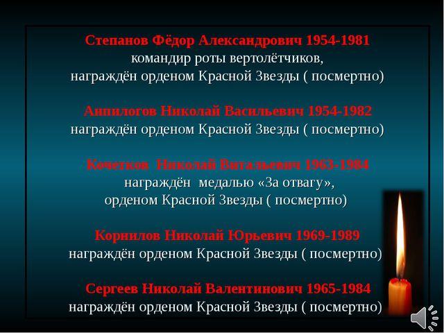 Степанов Фёдор Александрович 1954-1981 командир роты вертолётчиков, награждён...
