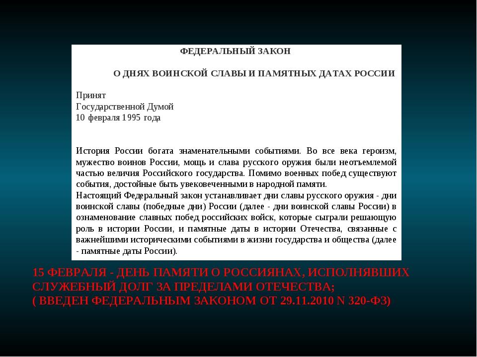 15 ФЕВРАЛЯ - ДЕНЬ ПАМЯТИ О РОССИЯНАХ, ИСПОЛНЯВШИХ СЛУЖЕБНЫЙ ДОЛГ ЗА ПРЕДЕЛАМИ...