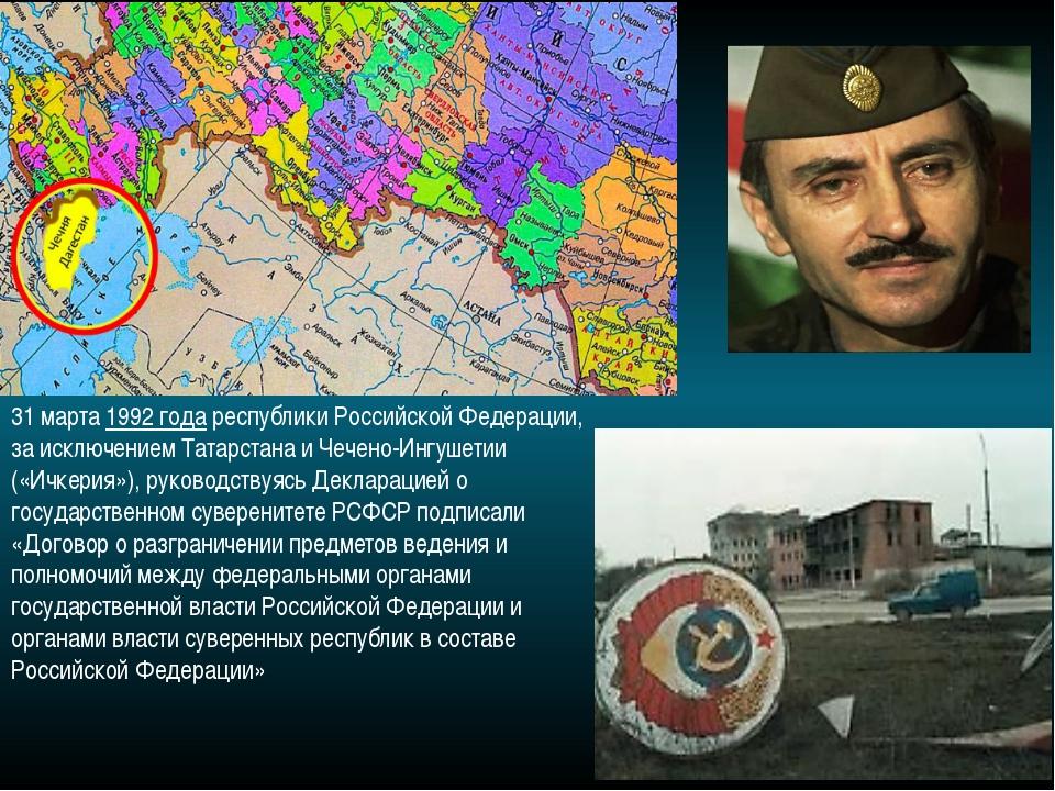 * 31 марта 1992 годареспублики Российской Федерации, за исключением Татарста...
