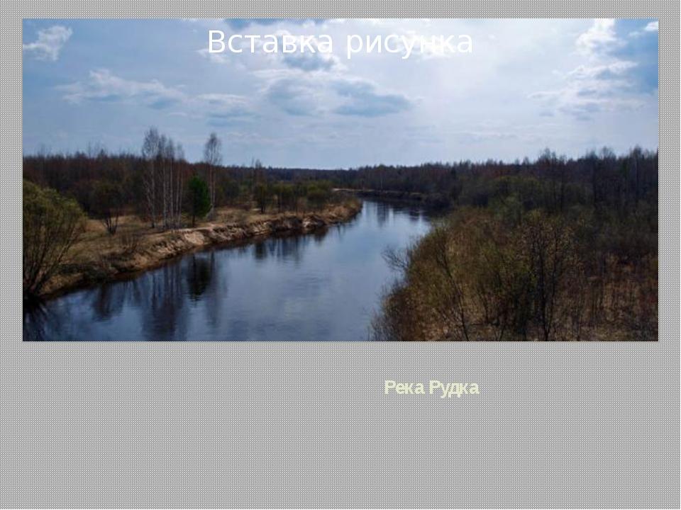 Река Рудка