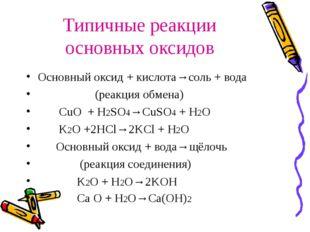 Типичные реакции основных оксидов Основный оксид + кислота→соль + вода (реакц