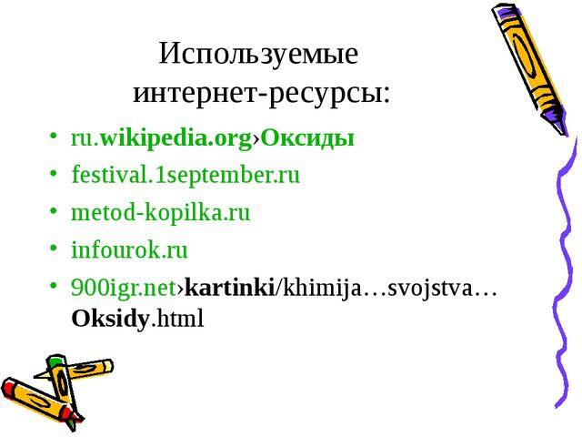Используемые интернет-ресурсы: ru.wikipedia.org›Оксиды festival.1september.ru...