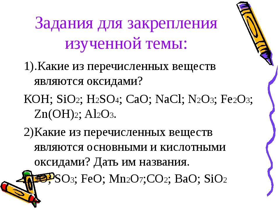Задания для закрепления изученной темы: 1).Какие из перечисленных веществ явл...