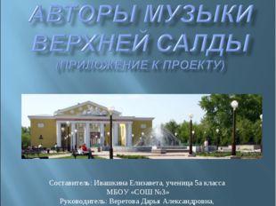 Составитель: Ивашкина Елизавета, ученица 5а класса МБОУ «СОШ №3» Руководитель
