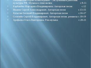 Пузей Николай Михайлович – Заслуженный деятель искусств РСФСР. Классическая м