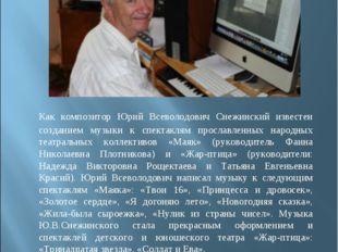 Как композитор Юрий Всеволодович Снежинский известен созданием музыки к спек
