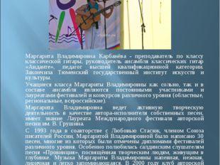 Маргарита Владимировна Карбанёва - преподаватель по классу классической гита