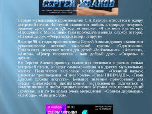 Первые музыкальные произведения С.А.Иванова относятся к жанру авторской песн