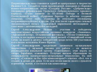 Патриотическая тема становится одной из центральных в творчестве Иванова С.А