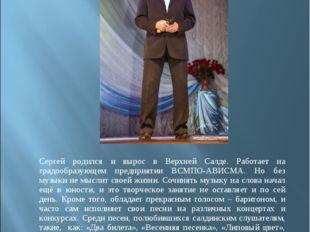 Сергей родился и вырос в Верхней Салде. Работает на градообразующем предприя