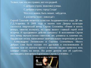 Так, известная песня на слова А.Лесневского и музыку С.Селезнёва «Мой город»