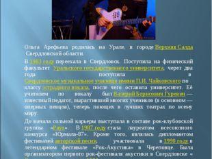 Ольга Арефьева родилась на Урале, в городеВерхняя СалдаСвердловской област