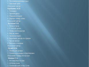 Здесь находятся CD-диски с записями следующих произведений: Селезнёв С.В. 1.