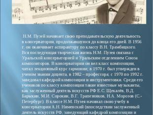Н.М. Пузей начинает свою преподавательскую деятельность в консерватории, пр