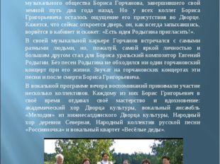 """Затем Борис Григорьевич руководил коллективами """"Малахитовая шкатулка"""", """"Весе"""