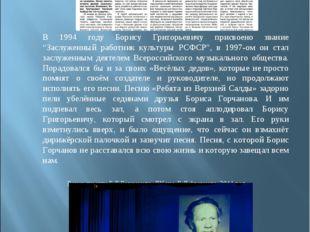 """В 1994 году Борису Григорьевичу присвоено звание """"Заслуженный работник культ"""