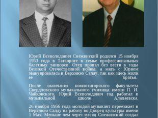Юрий Всеволодович Снежинский родился 15 ноября 1933 года в Таганроге в семье