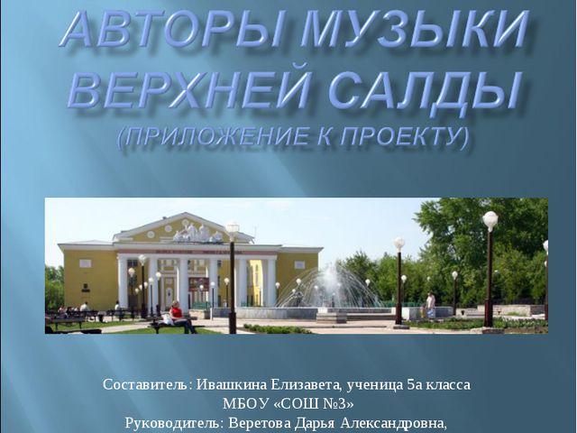 Составитель: Ивашкина Елизавета, ученица 5а класса МБОУ «СОШ №3» Руководитель...