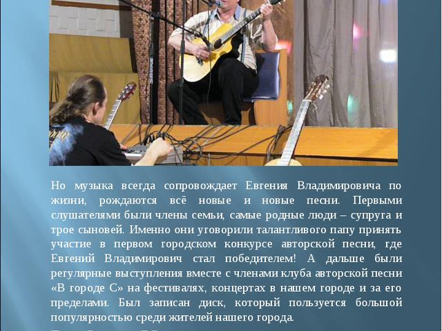 Но музыка всегда сопровождает Евгения Владимировича по жизни, рождаются всё...