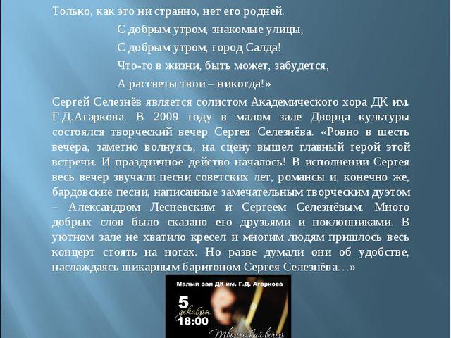 Так, известная песня на слова А.Лесневского и музыку С.Селезнёва «Мой город»...