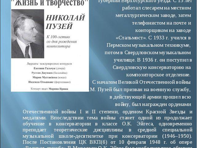 Заслуженный деятель искусств РСФСР Родился 27 октября 1915 г. в заводском п...