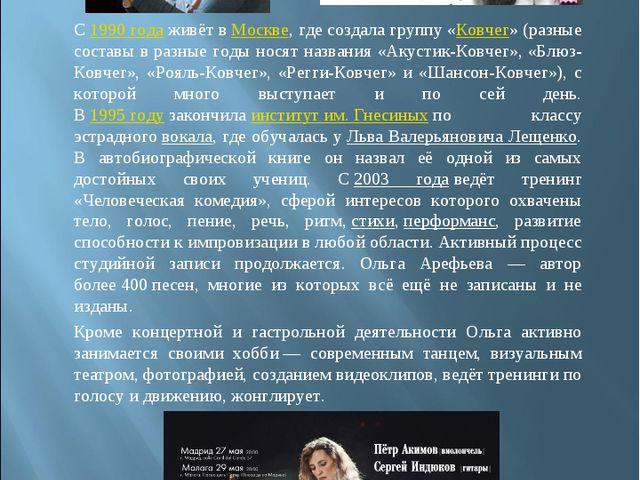 С1990 годаживёт вМоскве, где создала группу «Ковчег» (разные составы в ра...