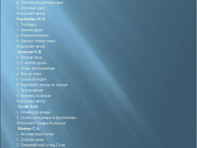 Здесь находятся CD-диски с записями следующих произведений: Селезнёв С.В. 1....