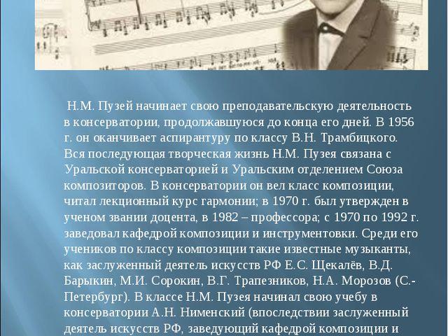 Н.М. Пузей начинает свою преподавательскую деятельность в консерватории, пр...
