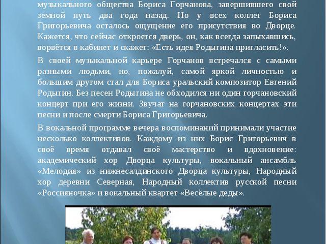 """Затем Борис Григорьевич руководил коллективами """"Малахитовая шкатулка"""", """"Весе..."""