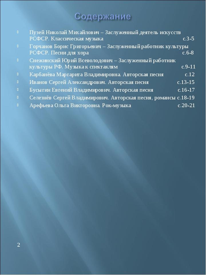 Пузей Николай Михайлович – Заслуженный деятель искусств РСФСР. Классическая м...