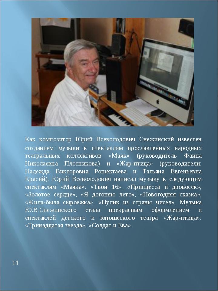 Как композитор Юрий Всеволодович Снежинский известен созданием музыки к спек...
