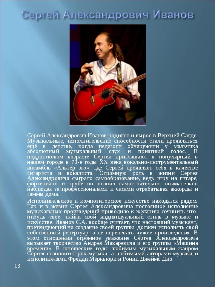 Сергей Александрович Иванов родился и вырос в Верхней Салде. Музыкальные, ис...