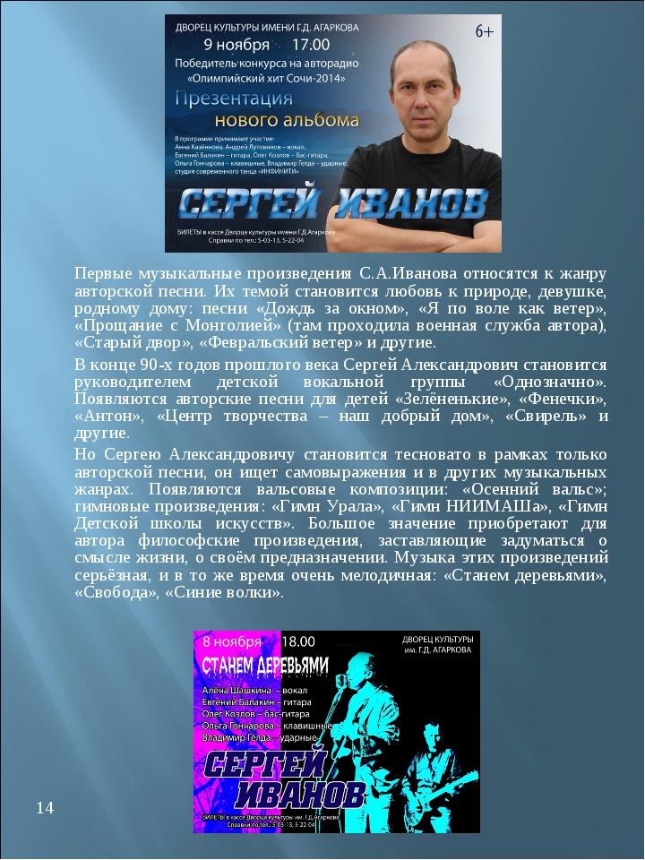 Первые музыкальные произведения С.А.Иванова относятся к жанру авторской песн...